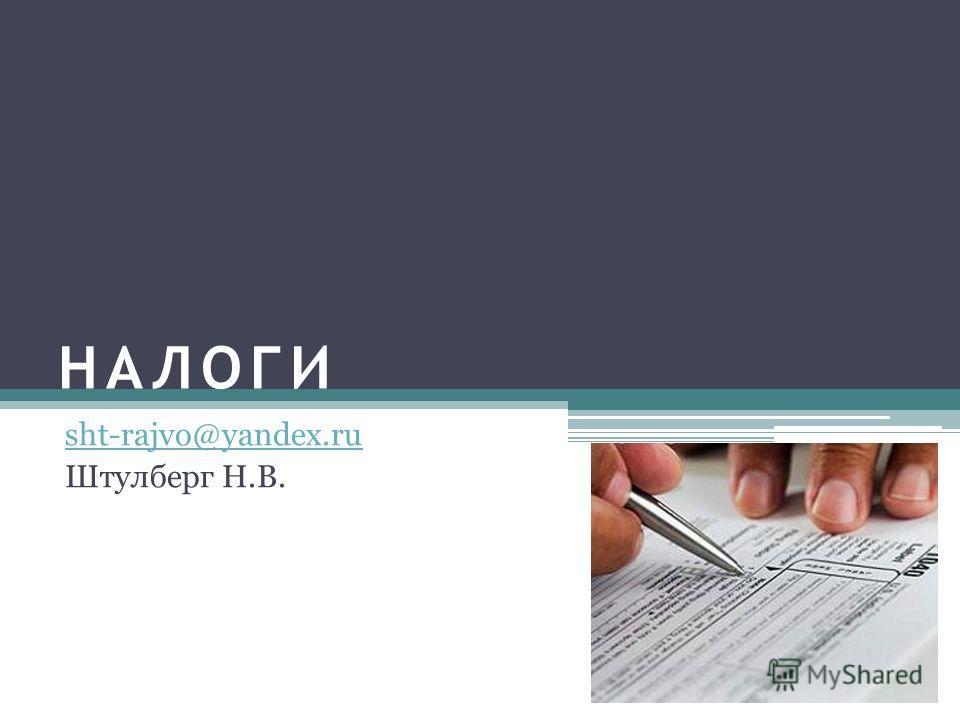 НАЛОГИ sht-rajvo@yandex.ru Штулберг Н.В.