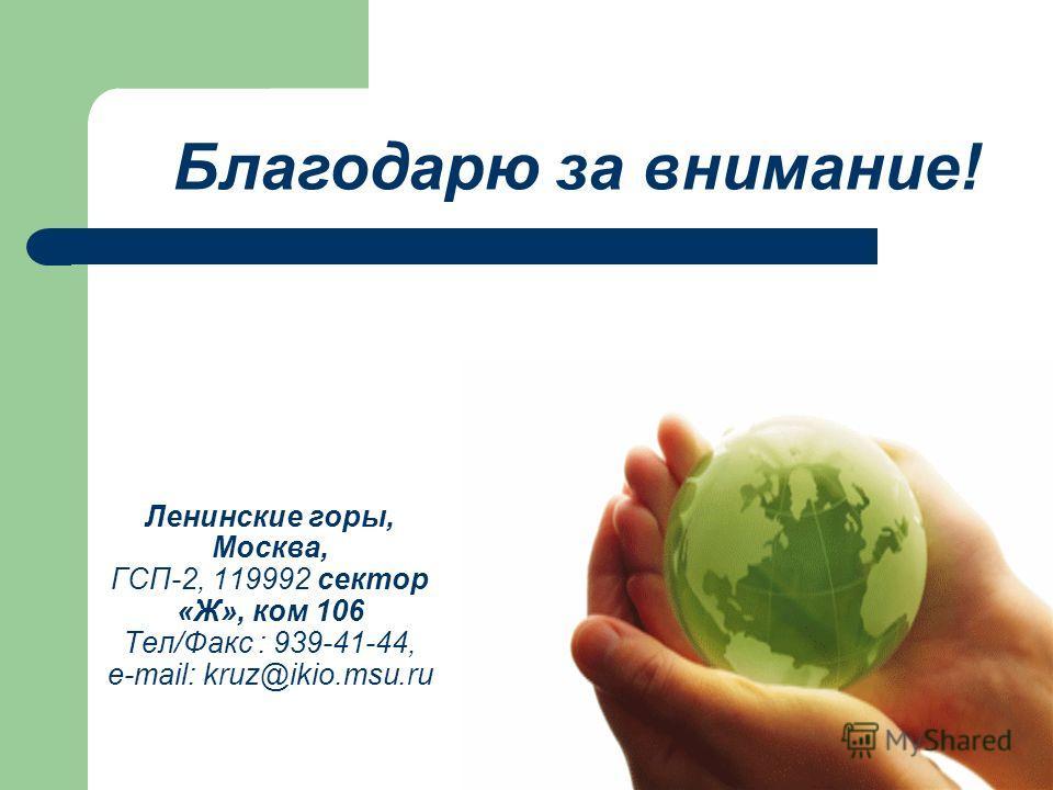 Ленинские горы, Москва, ГСП-2, 119992 сектор «Ж», ком 106 Тел/Факс : 939-41-44, e-mail: kruz@ikio.msu.ru Благодарю за внимание!