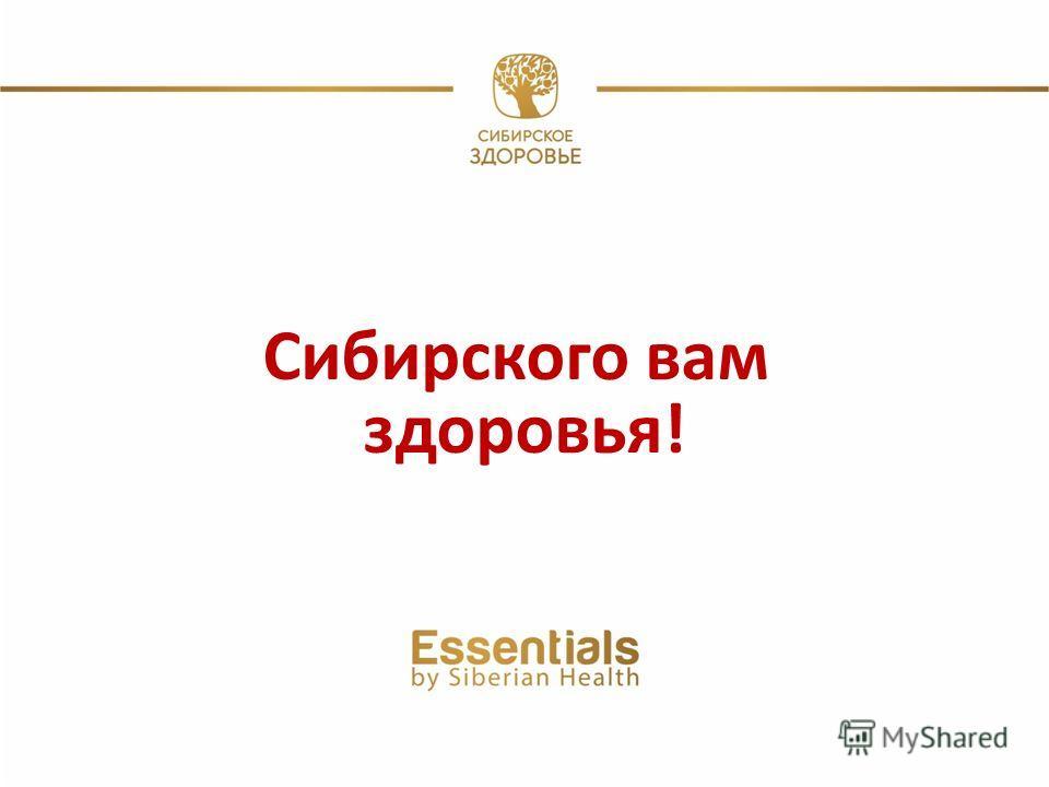 Сибирского вам здоровья!