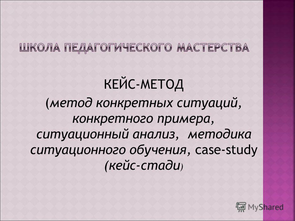 КЕЙС-МЕТОД (метод конкретных ситуаций, конкретного примера, ситуационный анализ, методика ситуационного обучения, case-study (кейс-стади )
