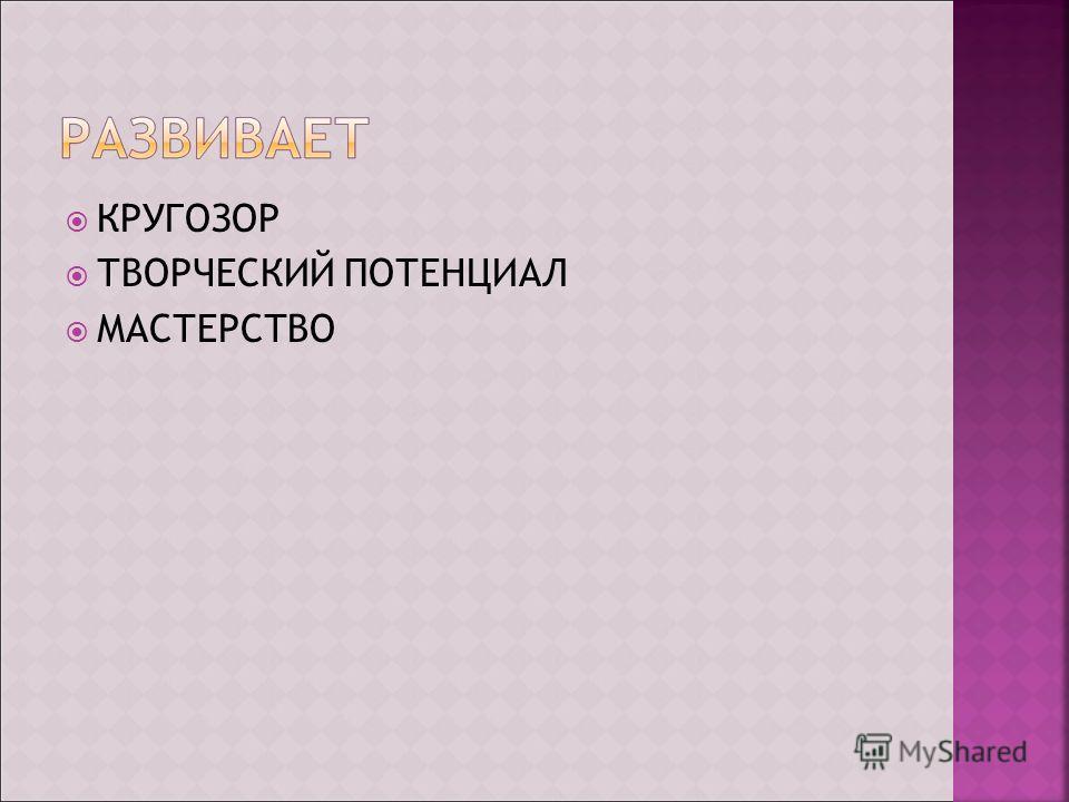 КРУГОЗОР ТВОРЧЕСКИЙ ПОТЕНЦИАЛ МАСТЕРСТВО