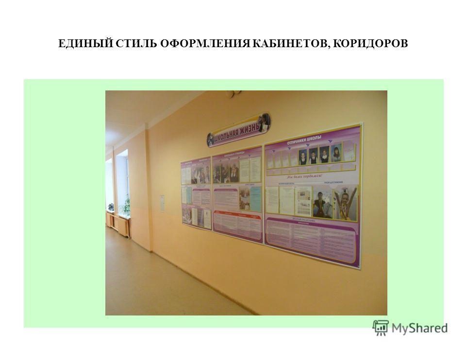 ЕДИНЫЙ СТИЛЬ ОФОРМЛЕНИЯ КАБИНЕТОВ, КОРИДОРОВ