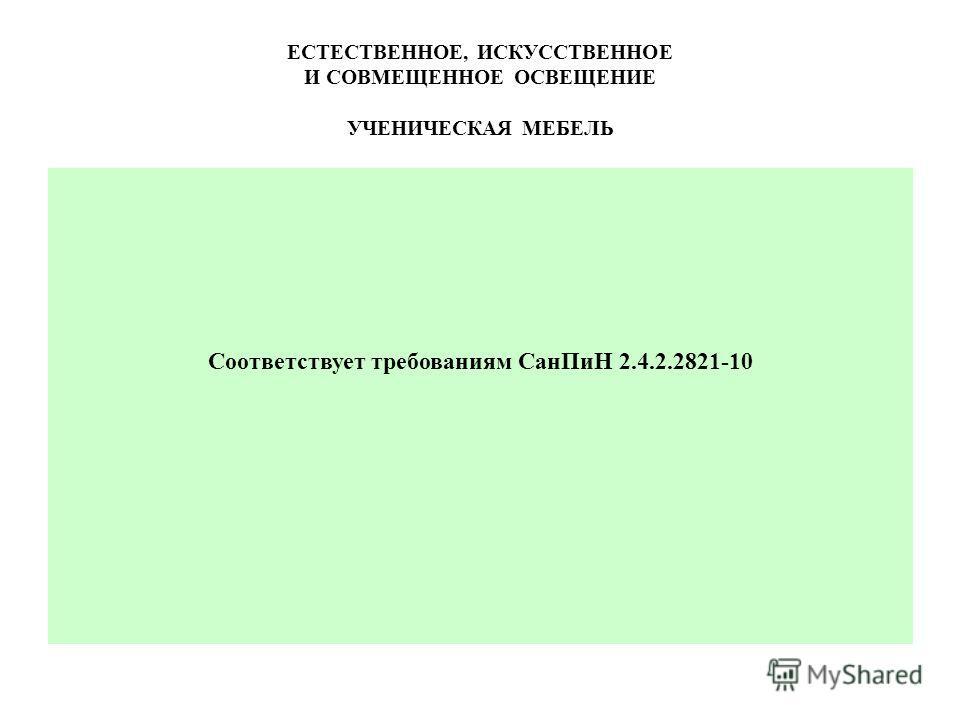 ЕСТЕСТВЕННОЕ, ИСКУССТВЕННОЕ И СОВМЕЩЕННОЕ ОСВЕЩЕНИЕ УЧЕНИЧЕСКАЯ МЕБЕЛЬ Соответствует требованиям Сан ПиН 2.4.2.2821-10