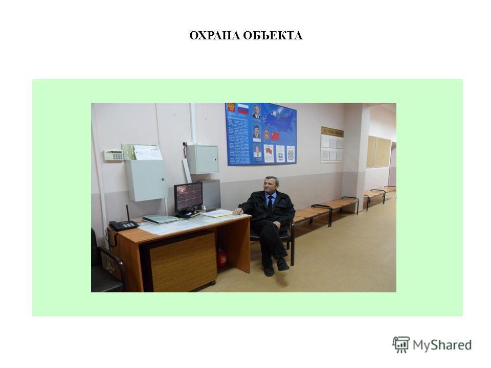 ОХРАНА ОБЪЕКТА