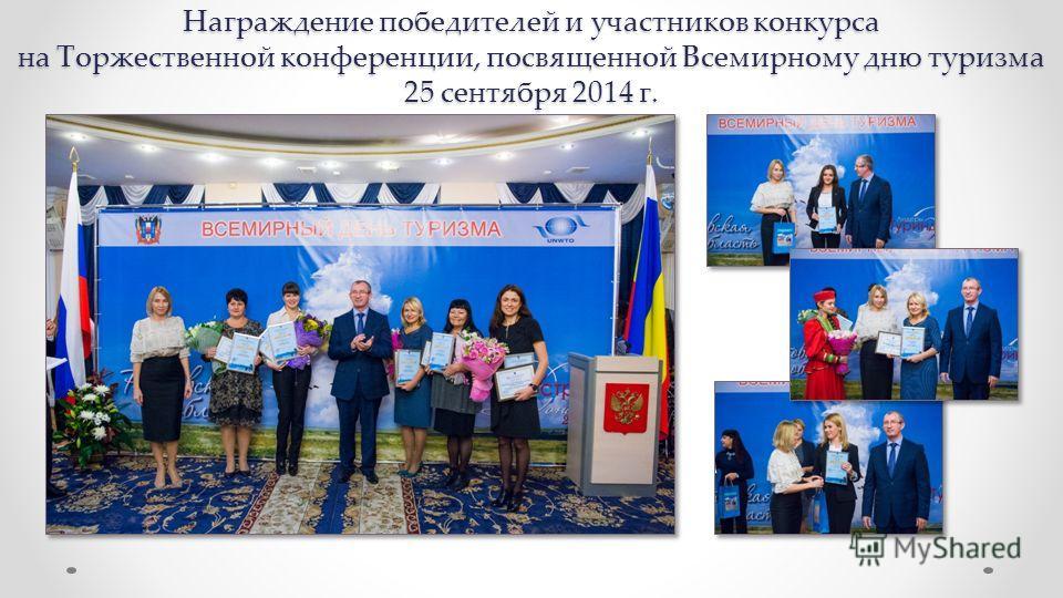 Награждение победителей и участников конкурса на Торжественной конференции, посвященной Всемирному дню туризма 25 сентября 2014 г.