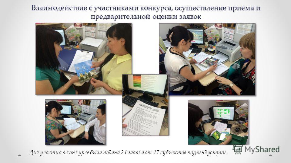 Взаимодействие с участниками конкурса, осуществление приема и предварительной оценки заявок Для участия в конкурсе была подана 21 заявка от 17 субъектов туриндустрии.