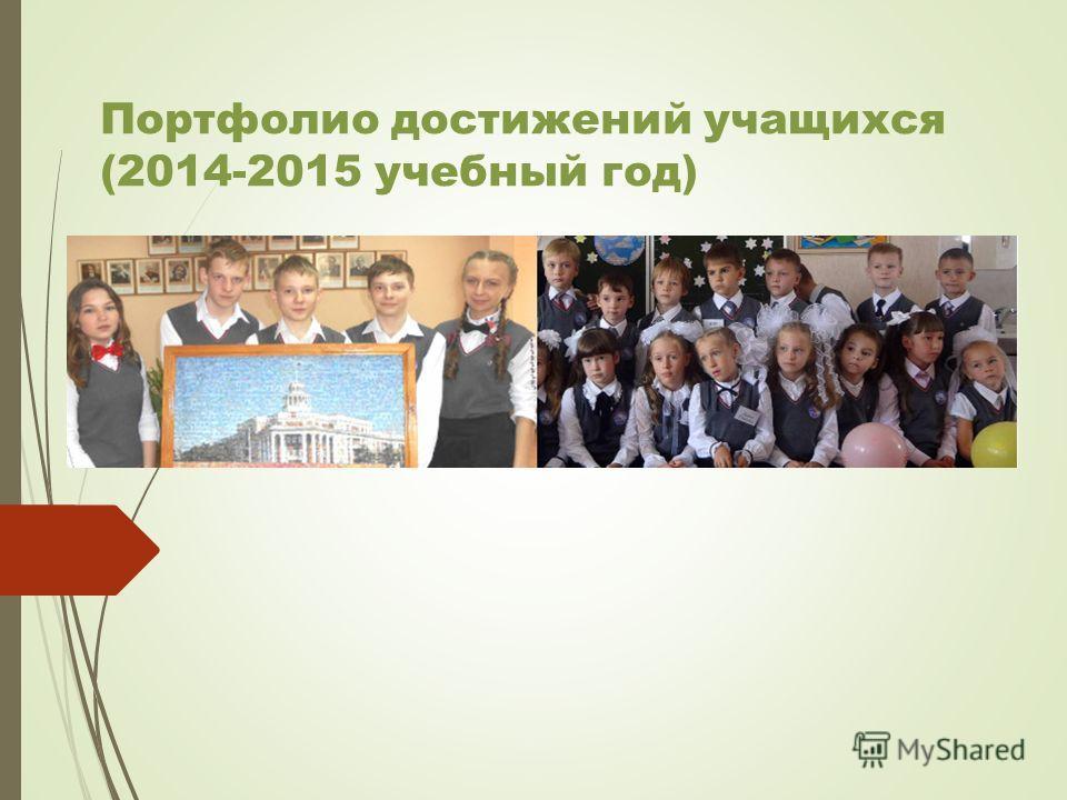 Портфолио достижений учащихся (2014-2015 учебный год)