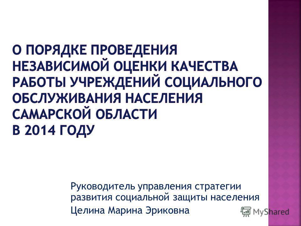 Руководитель управления стратегии развития социальной защиты населения Целина Марина Эриковна