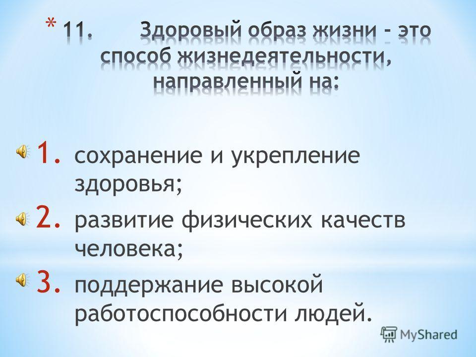1. жизненная емкость легких; 2. хорошее самочувствие; 3. частота сердечных сокращений