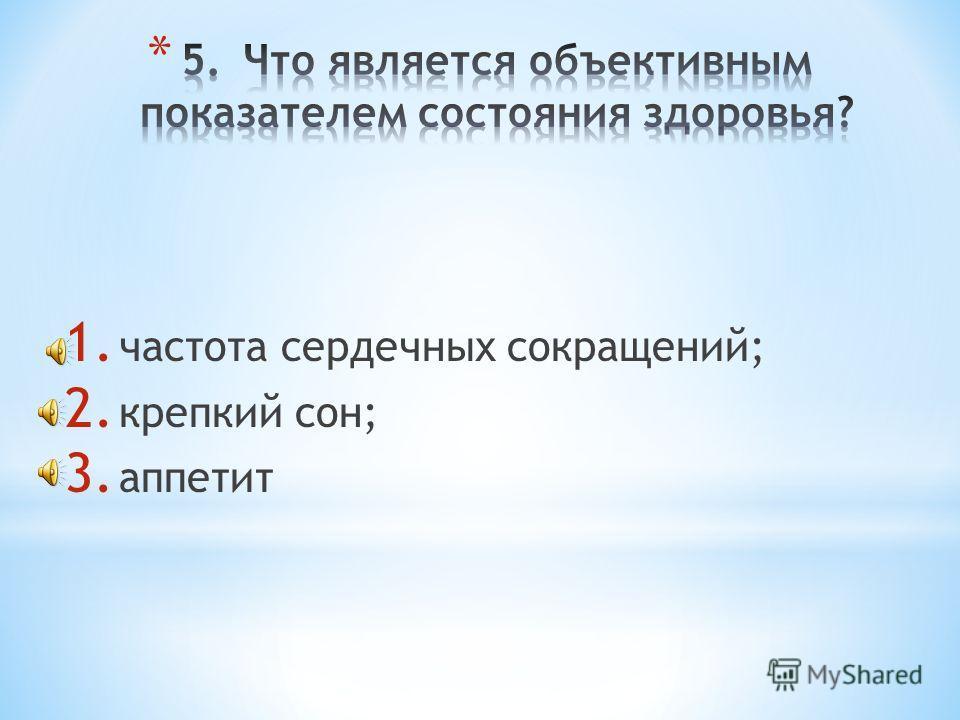 1. определенным образом организованные двигательные действия; 2. движения, способствующие повышению работоспособности; 3. действия, вызывающие функциональные сдвиги в организме