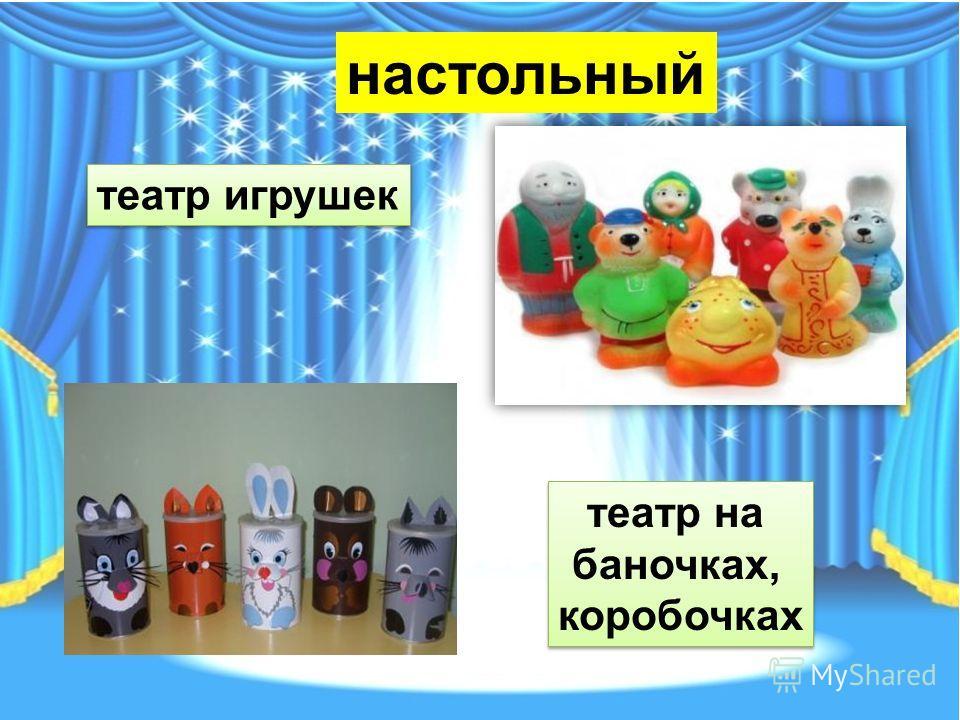 настольный театр игрушек театр на баночках, коробочках театр на баночках, коробочках