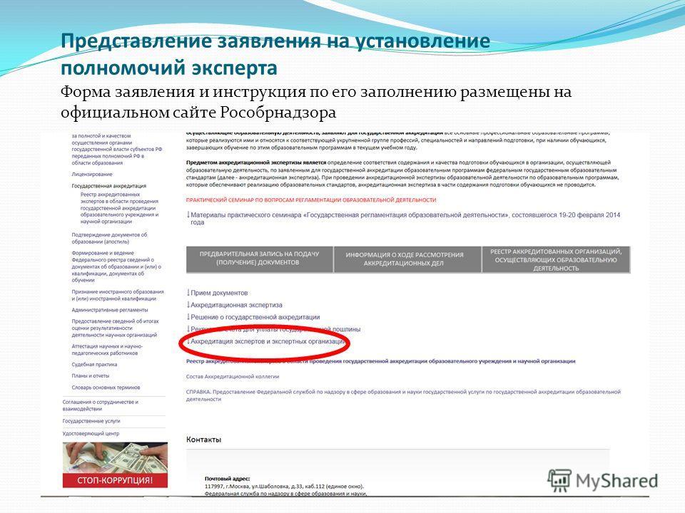 Представление заявления на установление полномочий эксперта Форма заявления и инструкция по его заполнению размещены на официальном сайте Рособрнадзора