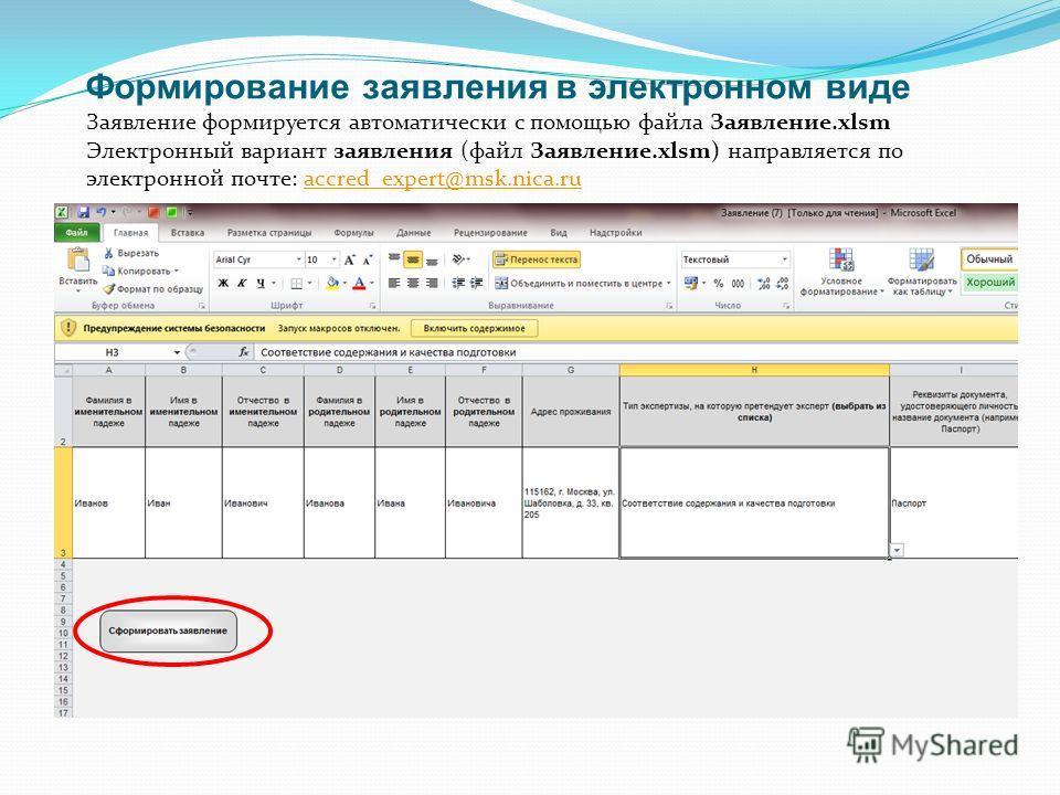 Формирование заявления в электронном виде Заявление формируется автоматически с помощью файла Заявление.xlsm Электронный вариант заявления (файл Заявление.xlsm) направляется по электронной почте: accred_expert@msk.nica.ruaccred_expert@msk.nica.ru