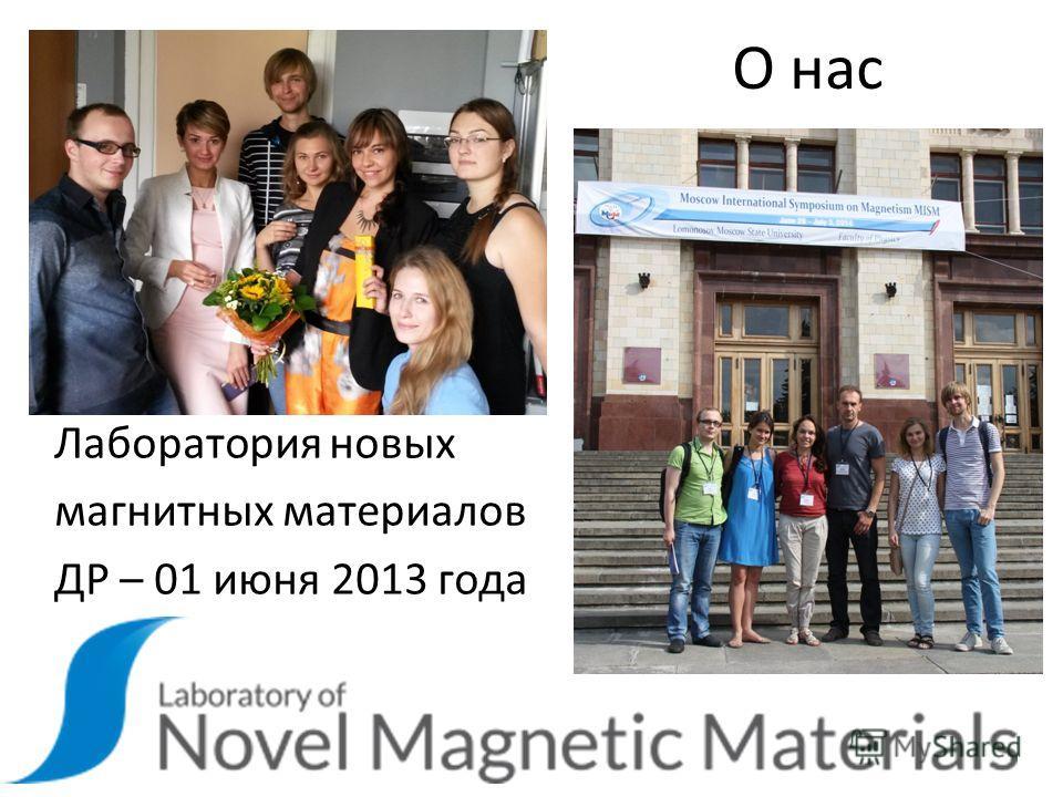 О нас Лаборатория новых магнитных материалов ДР – 01 июня 2013 года
