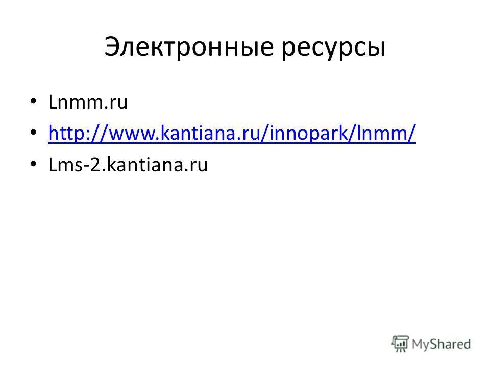 Электронные ресурсы Lnmm.ru http://www.kantiana.ru/innopark/lnmm/ Lms-2.kantiana.ru