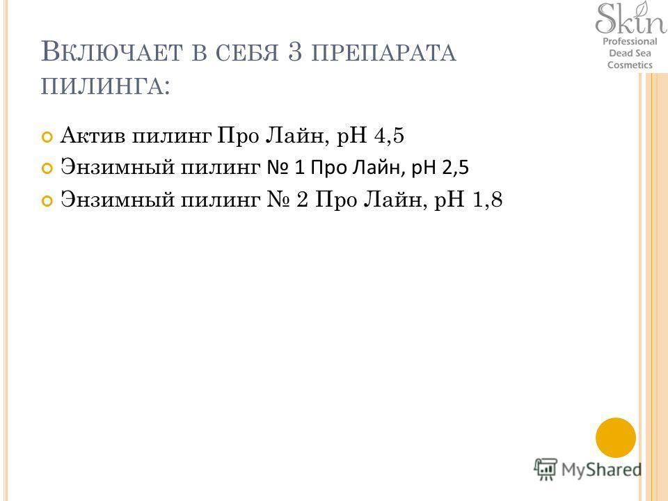В КЛЮЧАЕТ В СЕБЯ 3 ПРЕПАРАТА ПИЛИНГА : Актив пилинг Про Лайн, pH 4,5 Энзимный пилинг 1 Про Лайн, pH 2,5 Энзимный пилинг 2 Про Лайн, pH 1,8