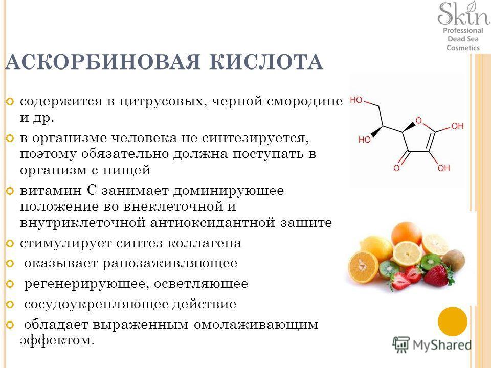 АСКОРБИНОВАЯ КИСЛОТА содержится в цитрусовых, черной смородине и др. в организме человека не синтезируется, поэтому обязательно должна поступать в организм с пищей витамин С занимает доминирующее положение во внеклеточной и внутриклеточной антиоксида