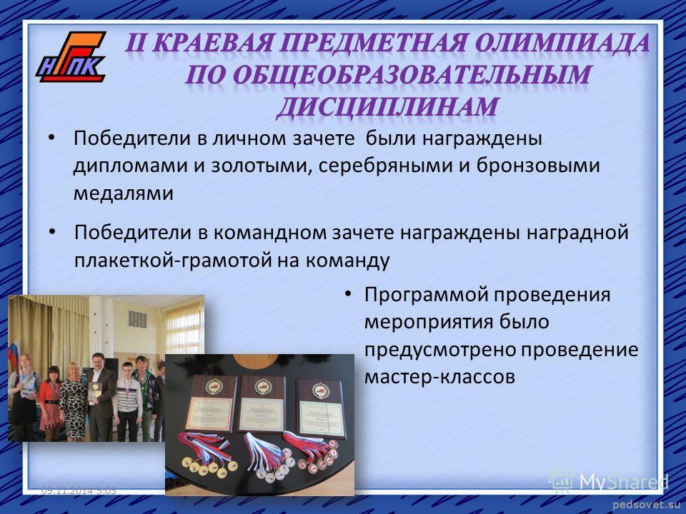 Победители в личном зачете были награждены дипломами и золотыми, серебряными и бронзовыми медалями Победители в командном зачете награждены наградной плакеткой-грамотой на команду Программой проведения мероприятия было предусмотрено проведение мастер