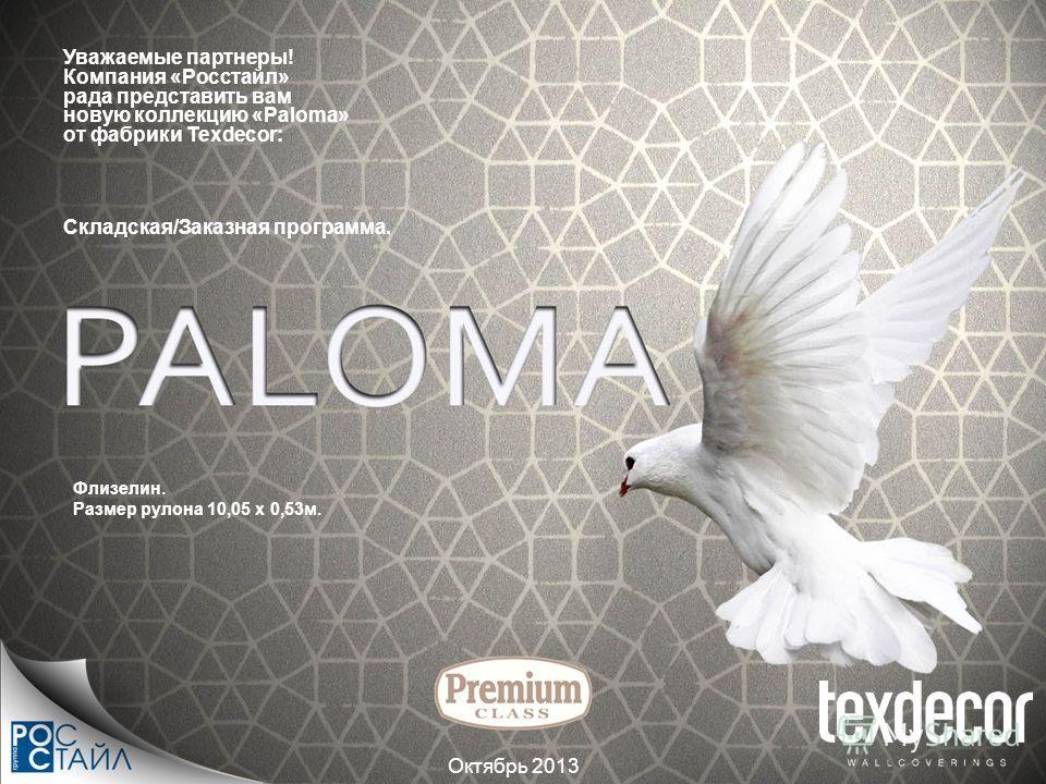 Уважаемые партнеры! Компания «Росстайл» рада представить вам новую коллекцию «Paloma» от фабрики Texdecor: Октябрь 2013 Флизелин. Размер рулона 10,05 x 0,53 м. Складская/Заказная программа.