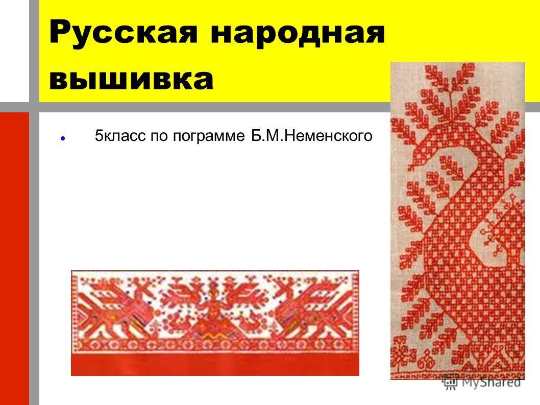 Русская народная вышивка 5 класс по пограмме Б.М.Неменского