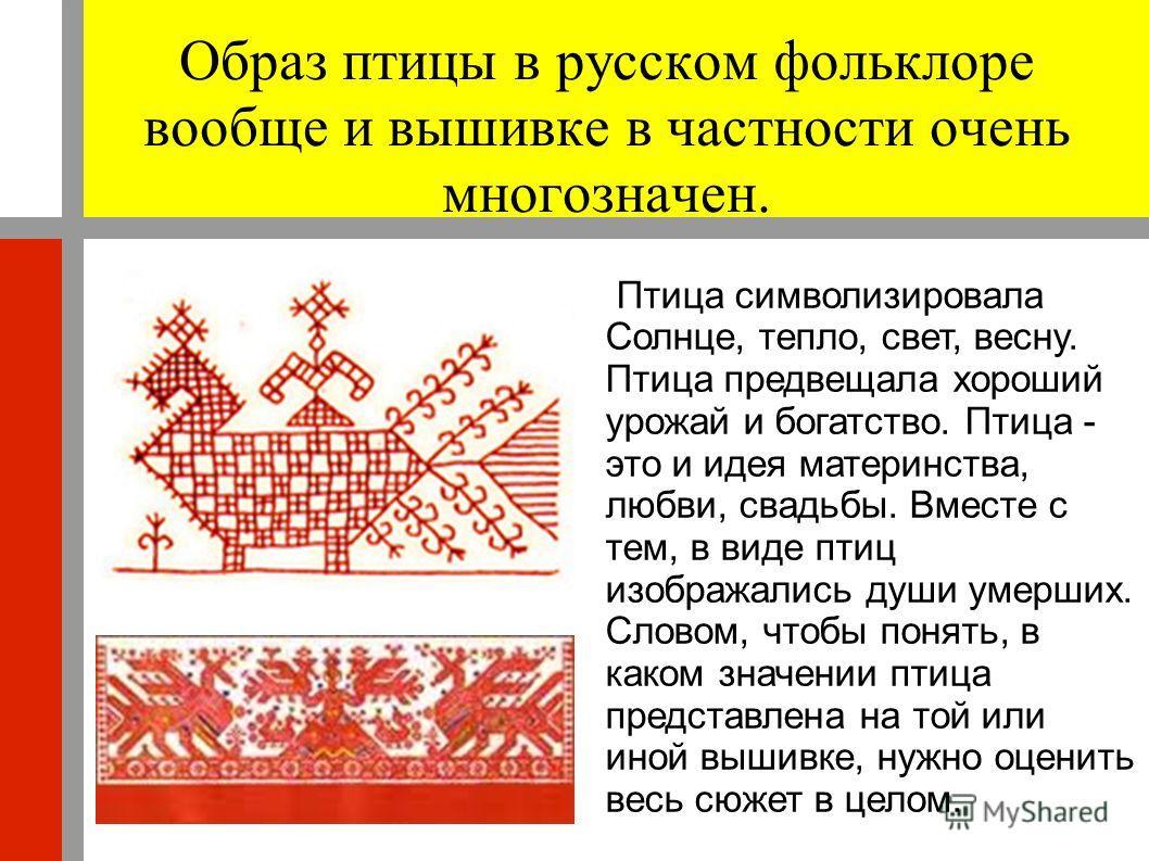Изо 5 класс русская народная вышивка картинки 6