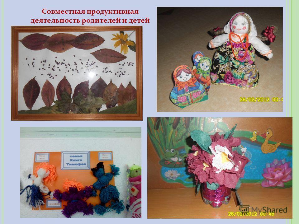 Совместная продуктивная деятельность родителей и детей