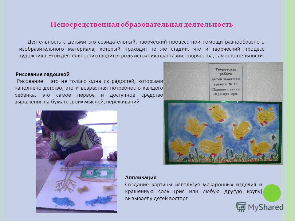 Деятельность с детьми это созидательный, творческий процесс при помощи разнообразного изобразительного материала, который проходит те же стадии, что и творческий процесс художника. Этой деятельности отводится роль источника фантазии, творчества, само