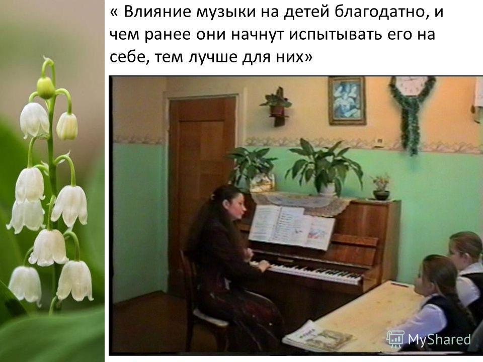« Влияние музыки на детей благодатно, и чем ранее они начнут испытывать его на себе, тем лучше для них»