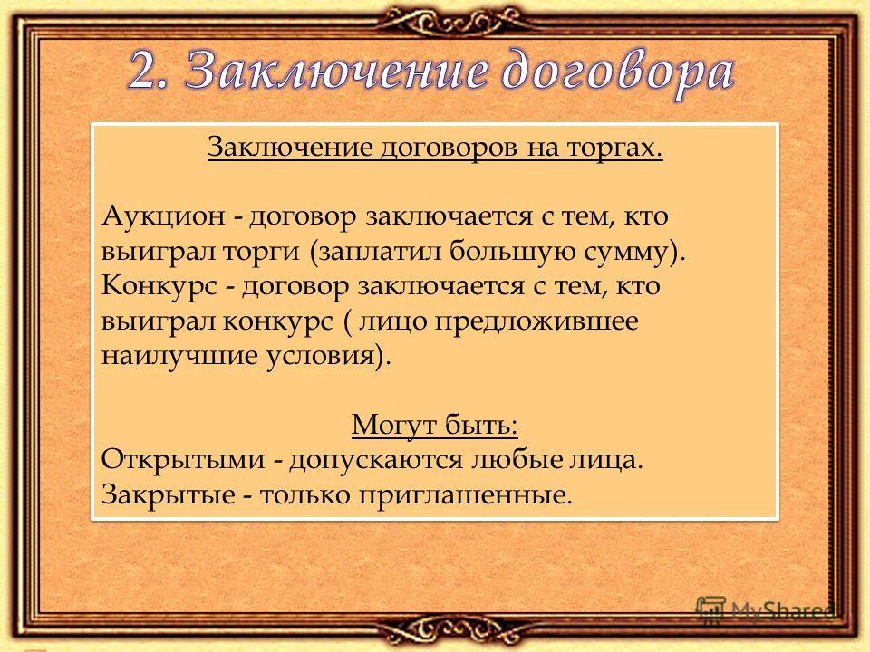 Договор Завершающие Положения