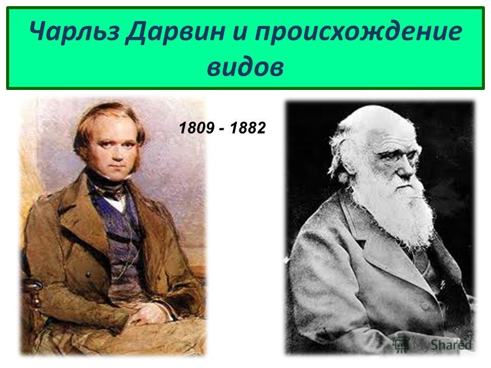 Чарльз Дарвин и происхождение видов 1809 - 1882