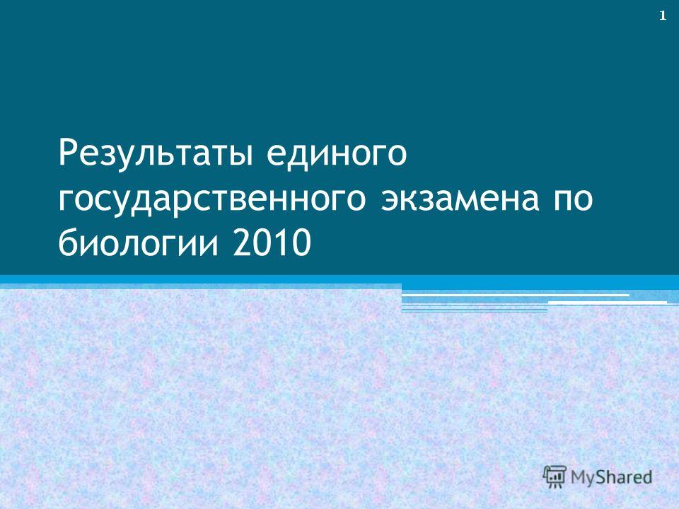 1 Результаты единого государственного экзамена по биологии 2010 1