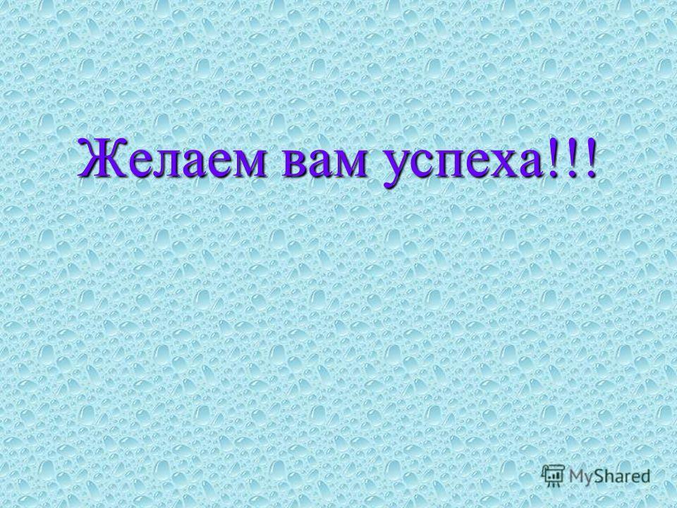 Желаем вам успеха!!!