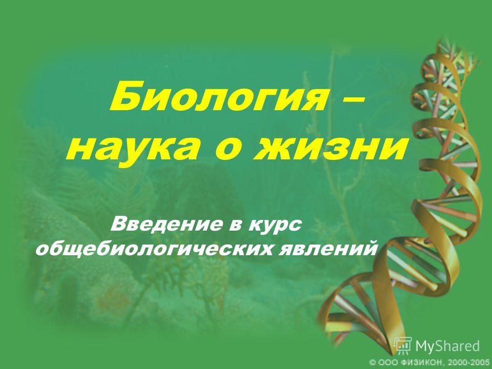 Биология – наука о жизни Введение в курс общебиологических явлений