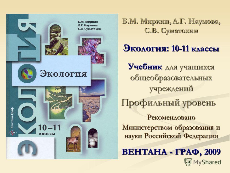 МИРКИН ЭКОЛОГИЯ 10-11 КЛ 2014 СКАЧАТЬ БЕСПЛАТНО