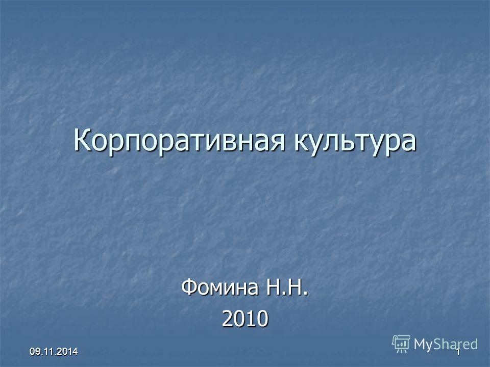 09.11.20141 Корпоративная культура Фомина Н.Н. 2010