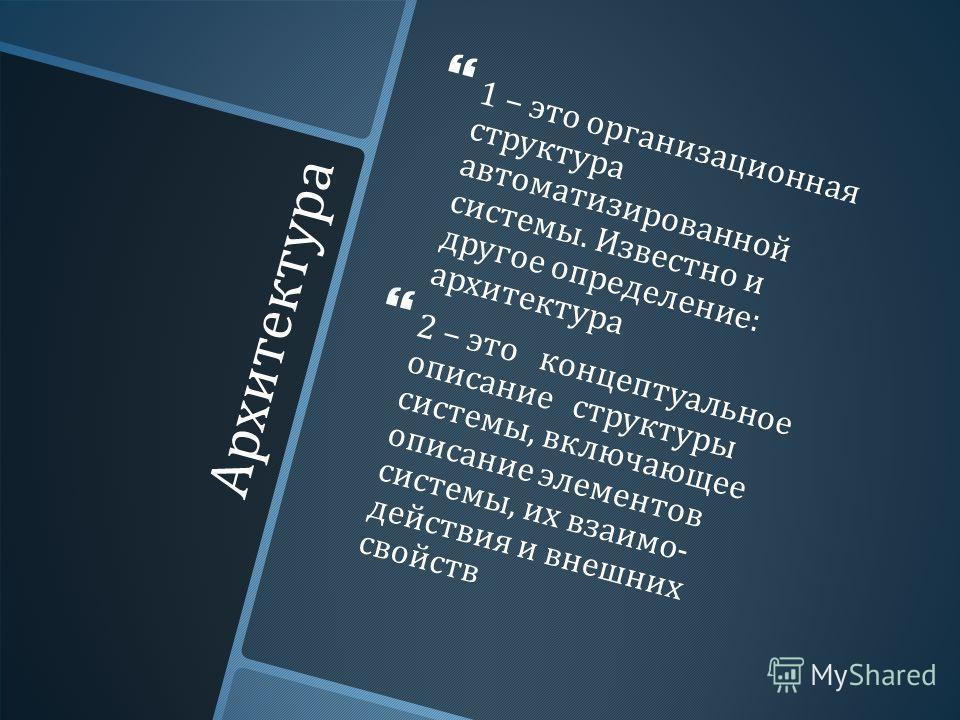 Архитектура 1 – это организационная структура автоматизированной системы. Известно и другое определение : архитектура 2 – это концептуальное описание структуры системы, включающее описание элементов системы, их взаимо  действия и внешних свойств
