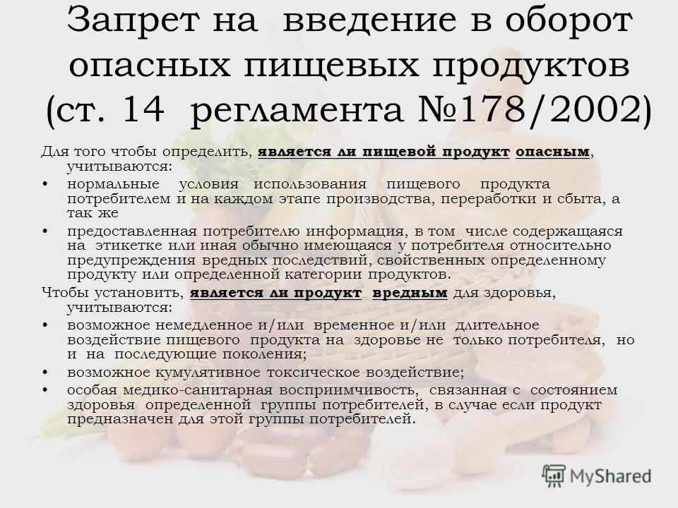 Запрет на введение в оборот опасных пищевых продуктов (ст. 14 регламента 178/2002) является ли пищевой продуктопасным Для того чтобы определить, является ли пищевой продукт опасным, учитываются: нормальные условия использования пищевого продукта потр