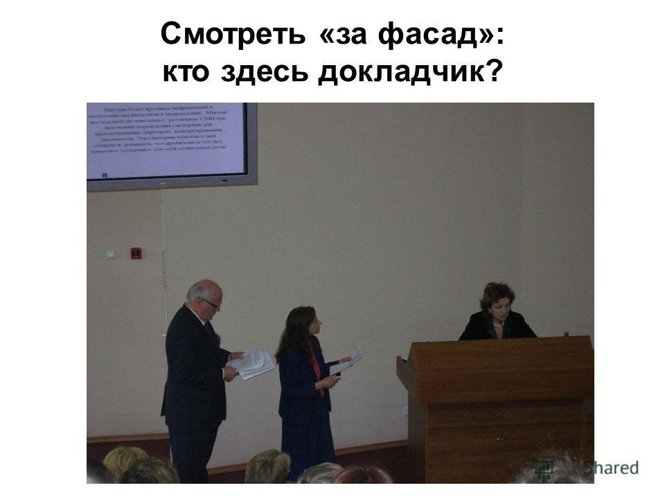 Смотреть «за фасад»: кто здесь докладчик?