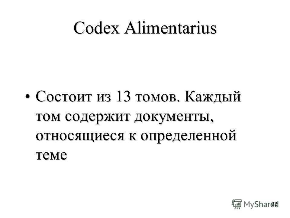 22 Codex Alimentarius Состоит из 13 томов. Каждый том содержит документы, относящиеся к определенной теме Состоит из 13 томов. Каждый том содержит документы, относящиеся к определенной теме