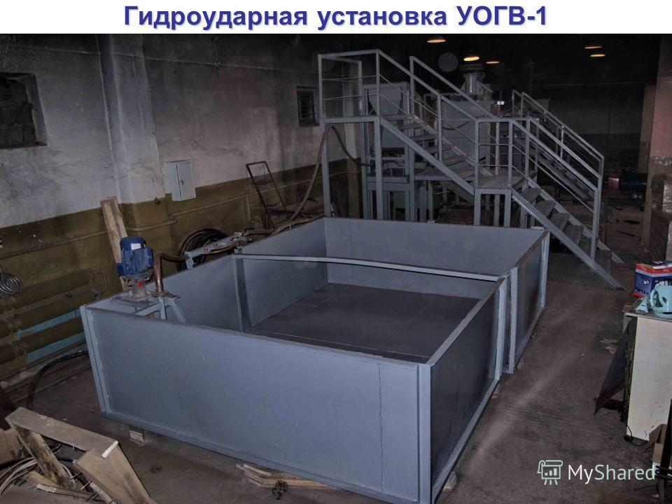 Гидроударная установка УОГВ-1