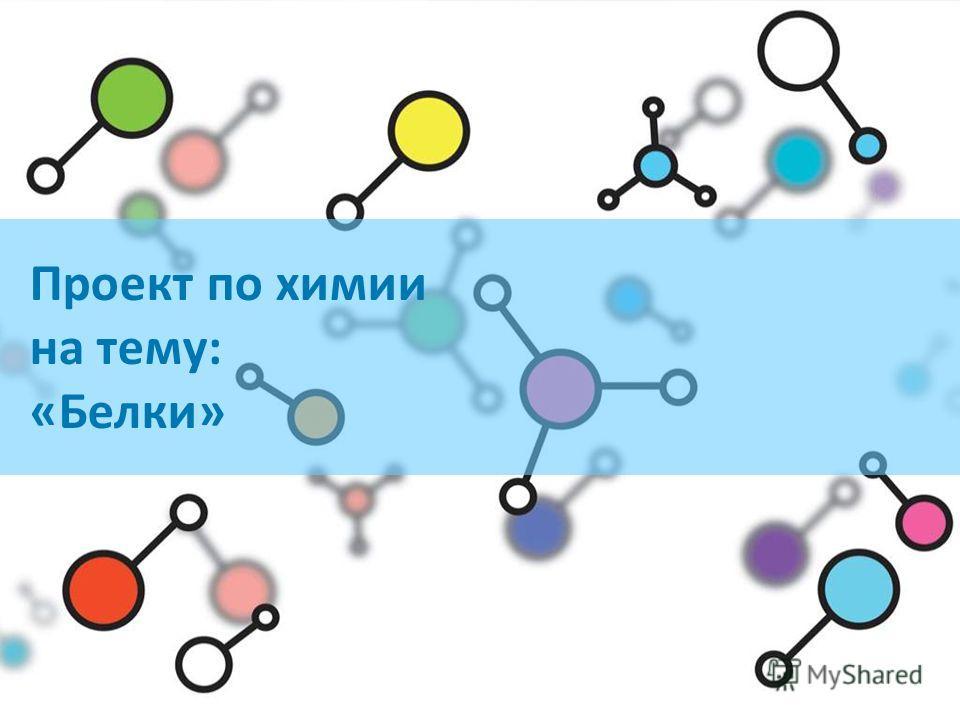 Проект по химии на тему: «Белки»