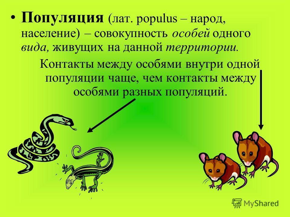 Популяция (лат. populus – народ, население) – совокупность особей одного вида, живущих на данной территории. Контакты между особями внутри одной популяции чаще, чем контакты между особями разных популяций.
