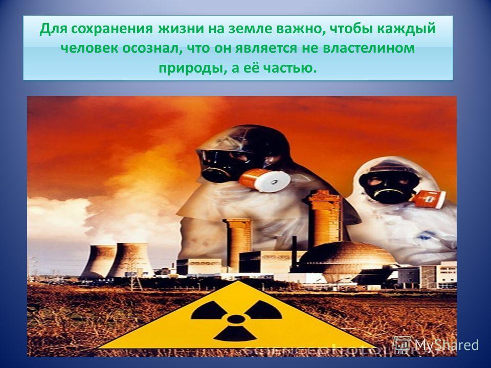 Особо чувствительными к радиации являются молекулы ДНК, которые приводят к различным мутациям