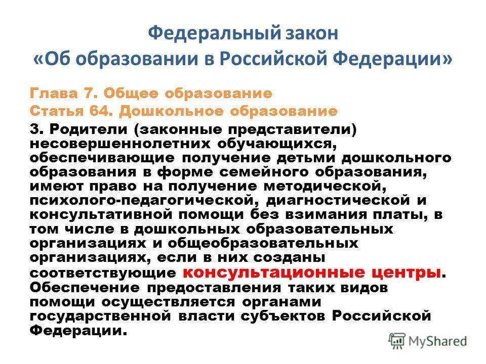 Федеральный закон «Об образовании в Российской Федерации» Глава 7. Общее образование Статья 64. Дошкольное образование 3. Родители (законные представители) несовершеннолетних обучающихся, обеспечивающие получение детьми дошкольного образования в форм