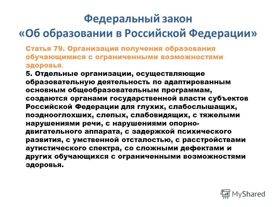 Федеральный закон «Об образовании в Российской Федерации» Статья 79. Организация получения образования обучающимися с ограниченными возможностями здоровья. 5. Отдельные организации, осуществляющие образовательную деятельность по адаптированным основн