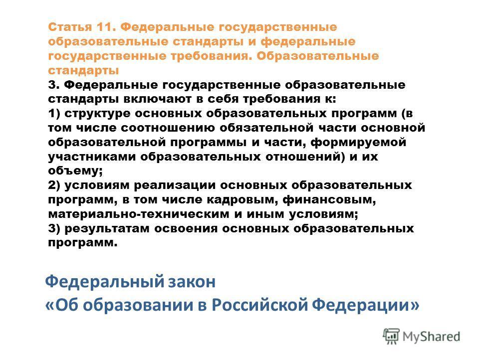 Федеральный закон «Об образовании в Российской Федерации» Статья 11. Федеральные государственные образовательные стандарты и федеральные государственные требования. Образовательные стандарты 3. Федеральные государственные образовательные стандарты вк