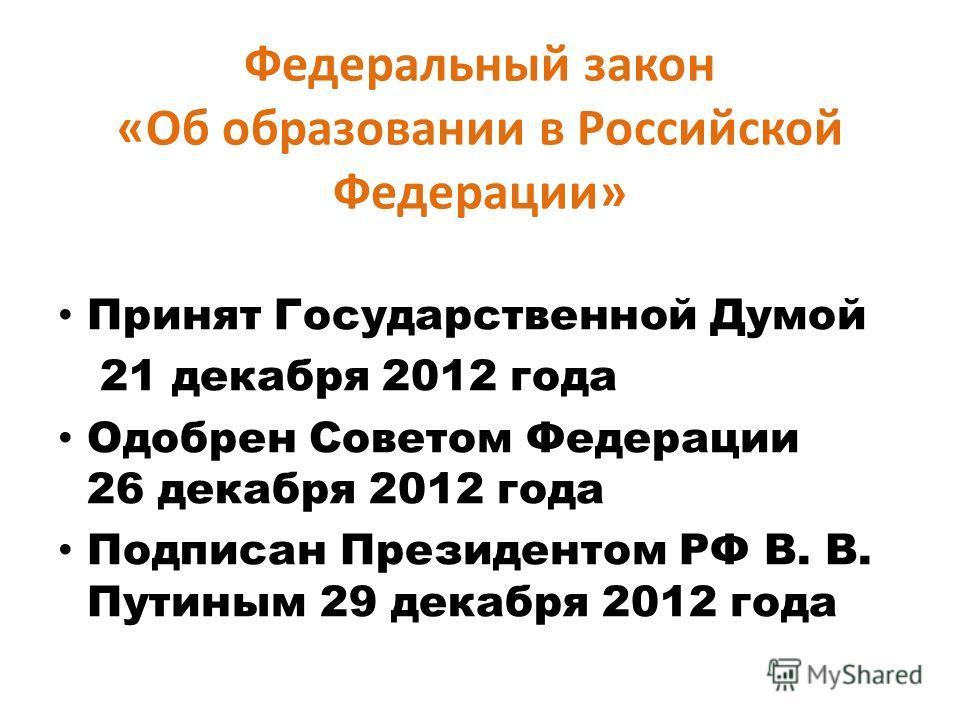 Принят Государственной Думой 21 декабря 2012 года Одобрен Советом Федерации 26 декабря 2012 года Подписан Президентом РФ В. В. Путиным 29 декабря 2012 года