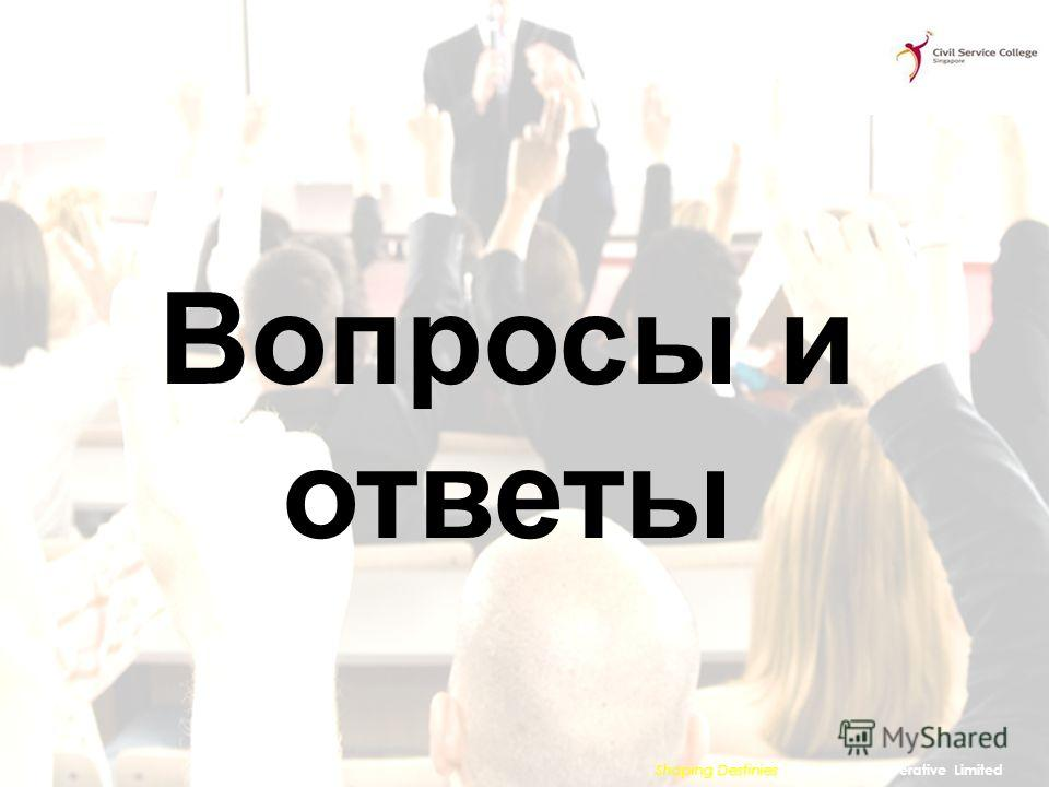 Вопросы и ответы Shaping Destinies Educare Co-operative Limited
