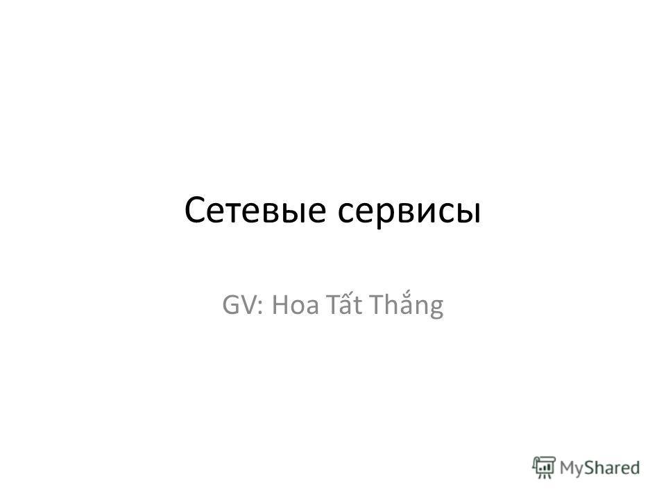 Сетевые сервисы GV: Hoa Tt Thng