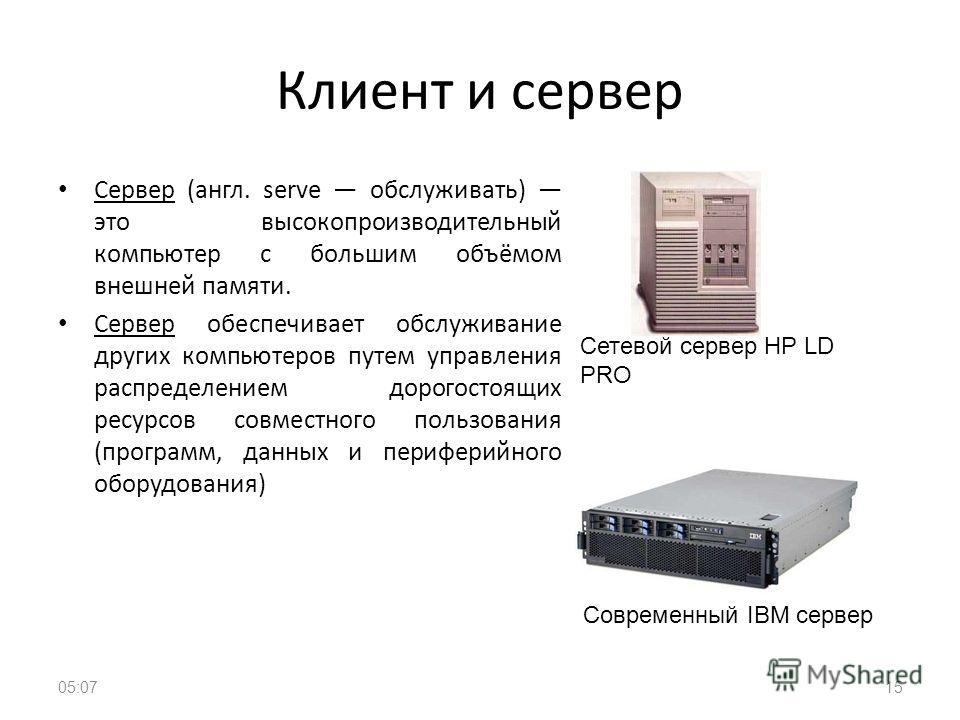 Клиент и сервер Сервер (англ. serve обслуживать) это высокопроизводительный компьютер с большим объёмом внешней памяти. Сервер обеспечивает обслуживание других компьютеров путем управления распределением дорогостоящих ресурсов совместного пользования